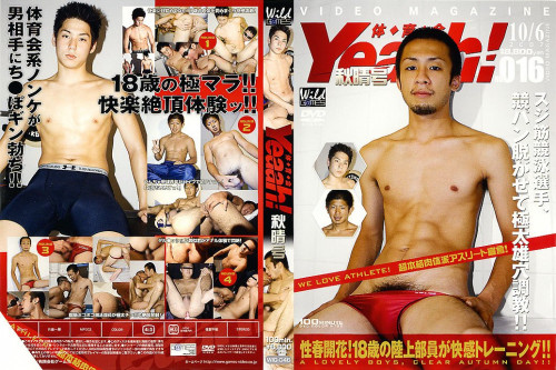 Athletes Magazine Yeaah! vol.16 Asian Gays
