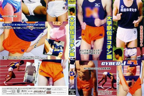 University Long-Distance Runners Gay Asian