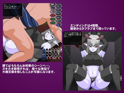 打倒!大魔王様 (Uncensured) Porn games