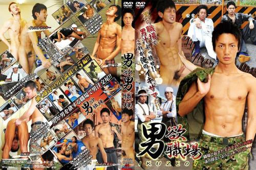 Ikuze vol.07 Asian Gays