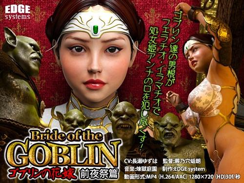 Bride of the Goblin / ゴブリンの花嫁 3D Porno