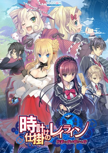 DOWNLOAD from FILESMONSTER: hentai games Tokeijikake no Ley Line Zanei no Yoru ga Akeru Toki Visual Novels