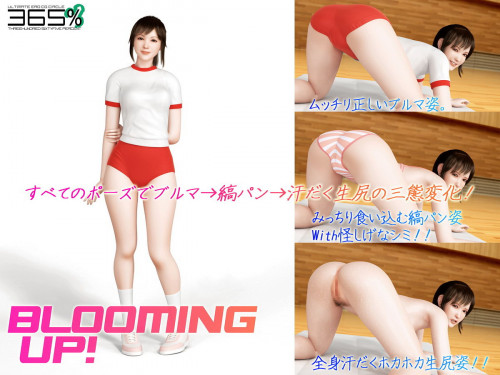 BLOOMING UP! Super Quality Ass & Gym Shorts 3DCG 3D Porno