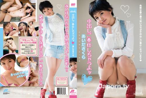 Sakura Aida - Merci Beaucoup DV 08 I will serve Cream Pie (mcdv-08) Uncensored Asian