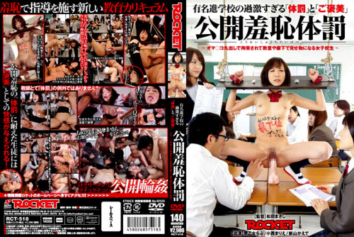 Rct-518 – Shamed in School Body On Full display. Love Saotome