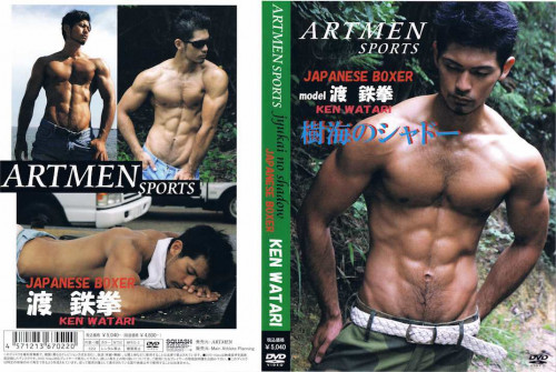 Japanese Boxer - Ken Watari Asian Gays
