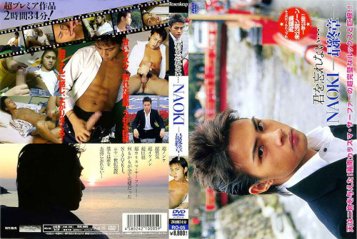You Are Not Forgotten - Naoki - Final Chapter - Gay Sex HD Asian Gays