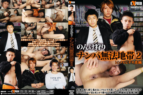 Straight Hunting - Lawless Crusing Ground vol.2 - Video Renting Store Gay Asian
