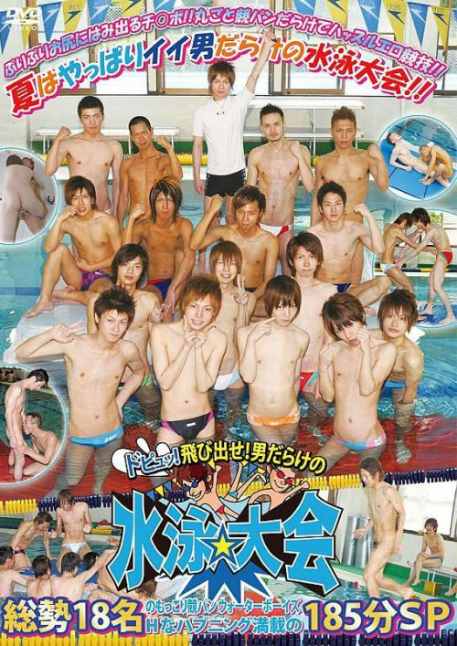 Dop! Dash Out! Swim Meet Filled With Men Asian Gays