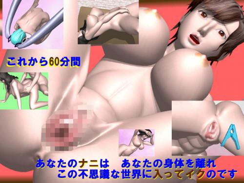 ルームライトシンドローム 3D Porno