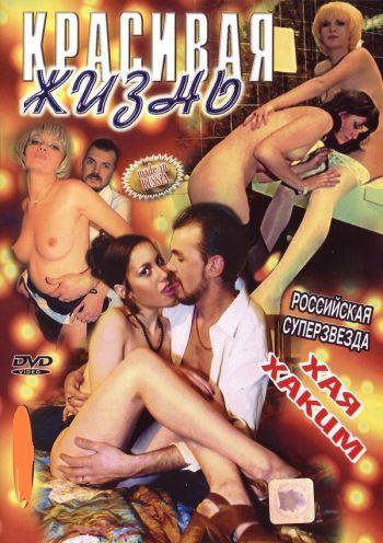Beautiful Life Russian Sex