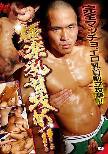 Sublime Nipples Torture Asian Gays