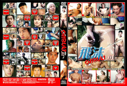 Shibuki vol.01 Asian Gays