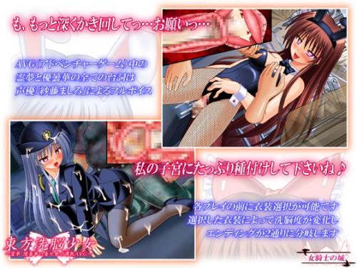 東方洗脳少女 ~霊夢・優曇華の着せ替え調教AVG~ Anime and Hentai