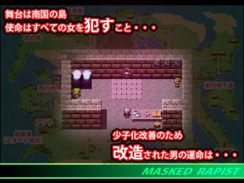 マスクド・レイパー Hentai games