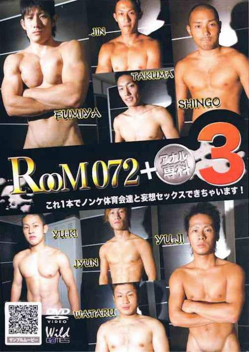 Room 072 + Anal Specialty Vol. 3 Gay Asian