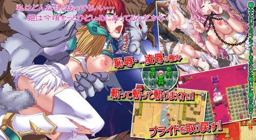 Knights Of Pride Hentai games
