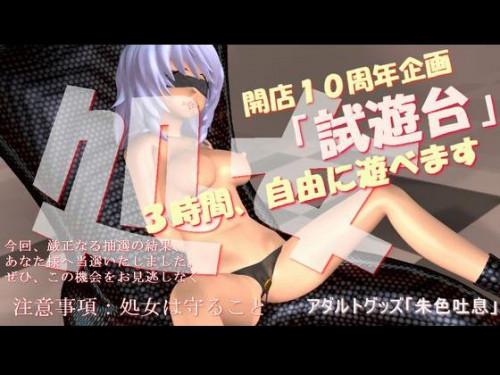 Shiyudai-Episode 1