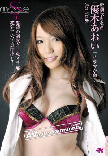 Aoi Yuuki – S Model Vol. 11