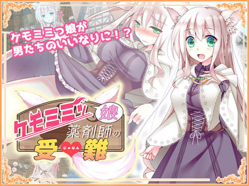 HGame-October 2, 2016 Agony of a Kemomimi Apothecary Ver.1.1 (MoonGlow)