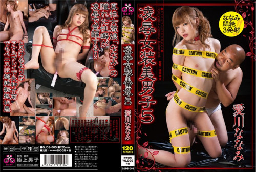 DOWNLOAD from FILESMONSTER: transsexual Humiliation transvestite beauty boys 5 Aikawa Nanami Sexy