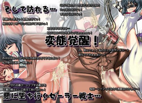 美少女レイプ愛好会3 ~強制快楽によって正義の戦士が変態戦士に改造されるまで~ Anime and Hentai