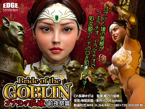 Bride Of The Goblin 3D Porno