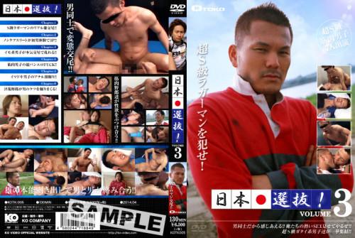nippon senbatsu 3 Gay Asian