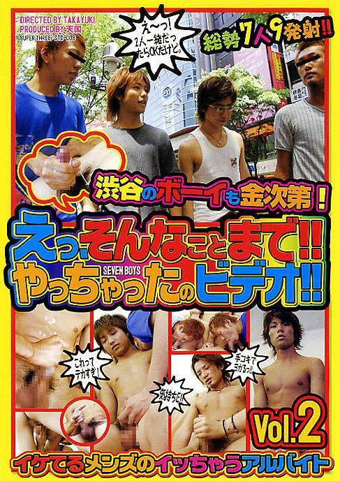 DOWNLOAD from FILESMONSTER: gay asian Shibuya Boys Will Do Anything For Money! 2
