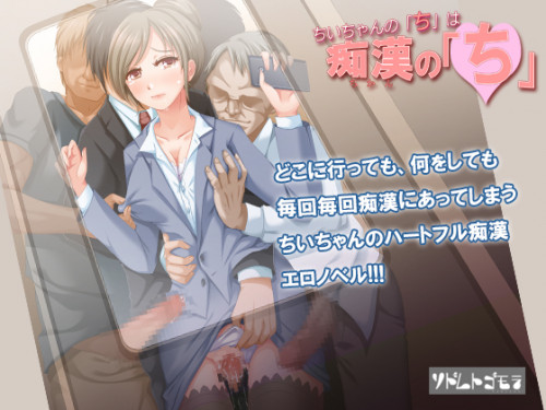 """HGame-September 20, 2015 Chi-chan's """"Chi"""" Also Stands For """"Chikan"""" (sodomutogomora)"""