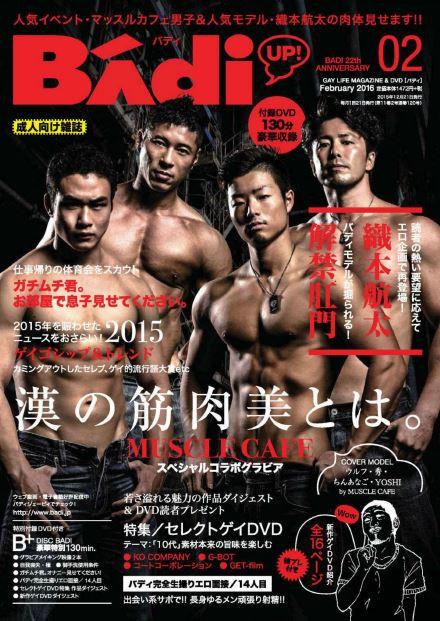 February 2016 - Japanese Gay Pics