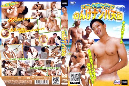 Cony Goes to the Sea / コニーが海に行く!! のんけナンパ天国 Asian Gays