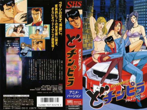 The Gigolo - Dochinpira - Extreme HD Video Anime and Hentai