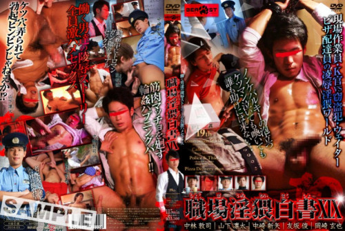 Naughty Workplace White Paper XIX Gay Asian