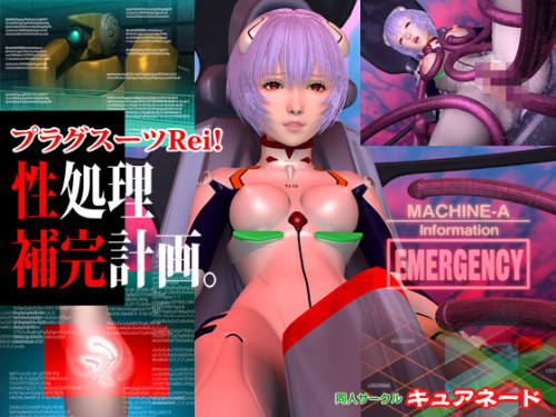 Plug Suit Rei Sexual Interpolation 3D Porno