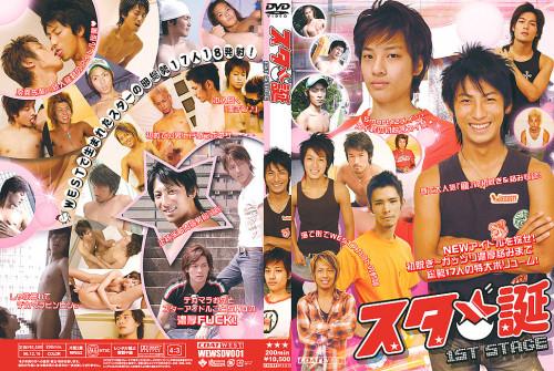 A Star is Born vol.1 Asian Gays