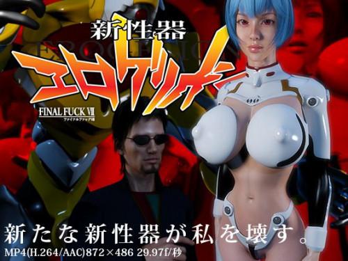 Erogelion - Sexy 3D 3D Porno