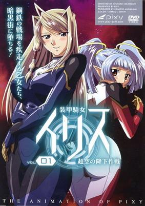 Soukou Kijo Iris - Sexy Hentai Anime and Hentai