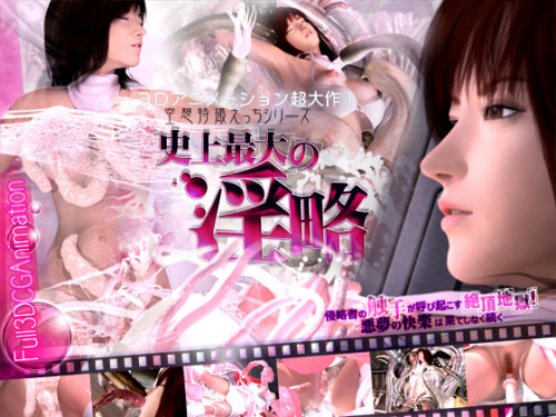 The Greatest Naughty Plan High Quality 3D 2013 3D Porno