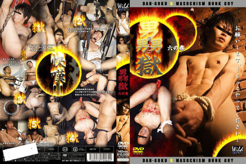 Men's Hell vol.6 Gay Asian