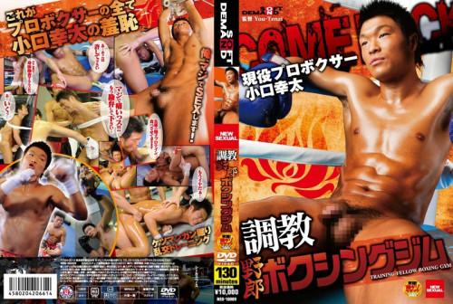 Disciplining the Boxing Gym Guy Gay Asian