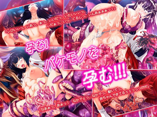 [H-GAME] 孕狂 胎魔巫女 ~はっきょう たいまみこ~ Anime and Hentai