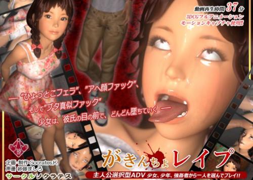 Gakincho 3D Porno