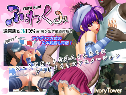 Fuwa Kumi 3D HD New Series 2013 Year 3D Porno
