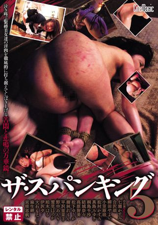 DOWNLOAD from FILESMONSTER: censored asian Spanking 5