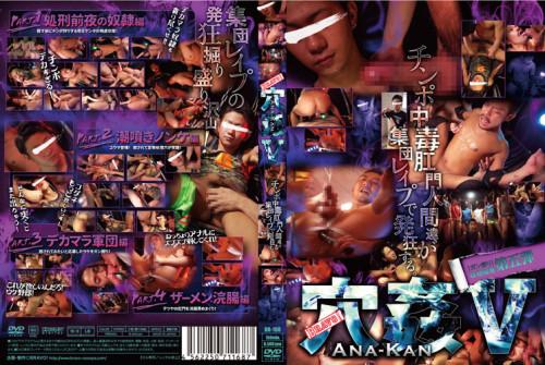 Ana-Kan 5 Asian Gays