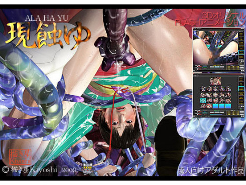 Ala Ha Yu gen shoku yu Releases in 2013 3D Porno