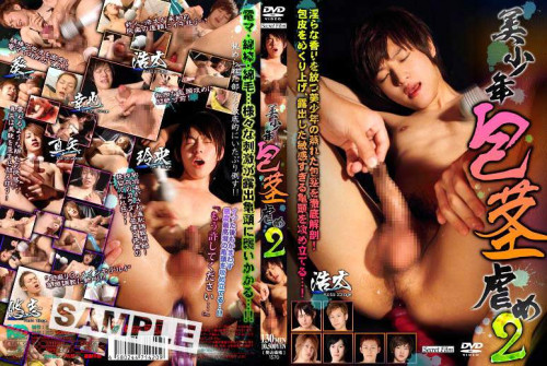 Handsome Youth Uncut Cock Torture 2 - Asian Sex Gay Asian