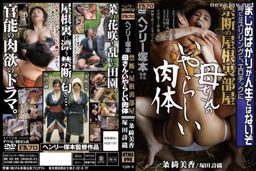 Ichijou Kimika, Tsukada Shiori Censored asian