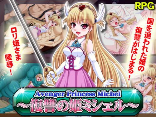 Avenger Princess Michel